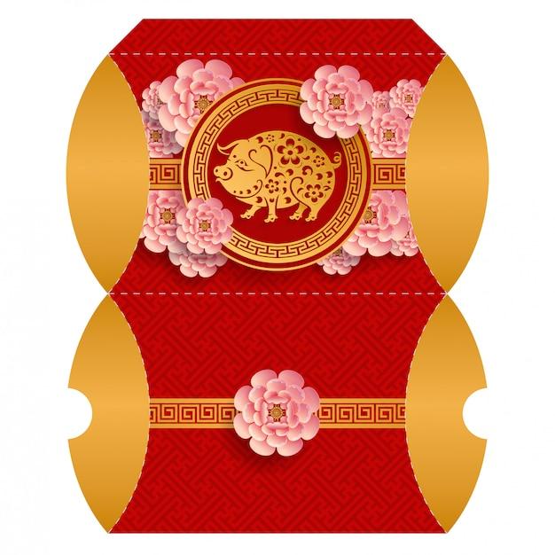 Happy chinese new year 2019のためのピローギフトボックス。