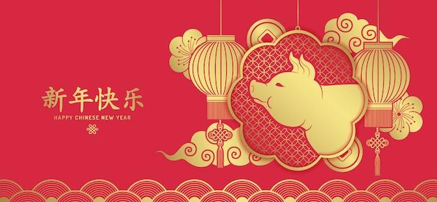 Happy chinese new year 2019