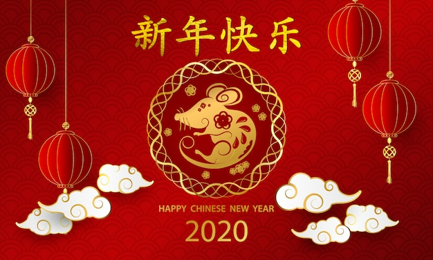 Happy chinese new year 2020 banner card year of the rat.