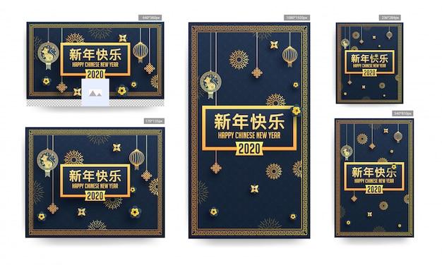 Happy chinese new year 2020 celebration banner set with hanging lanterns