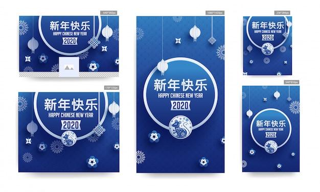 행복 한 중국 새 해 2020 축 하 배너 쥐 조디악 로그인 매달려 설정