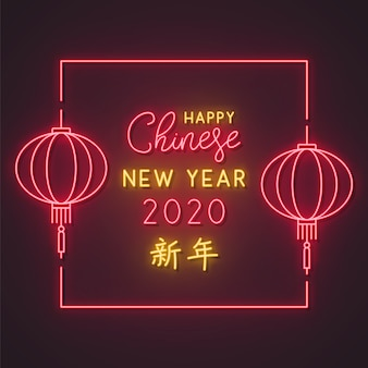 Happy chinese new year 2020 in frame in neon style.