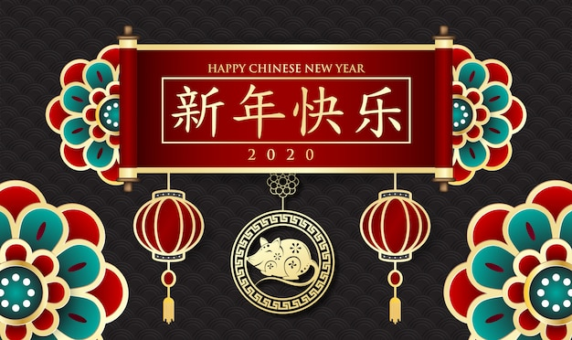 幸せな中国の新年2020グリーティングカード