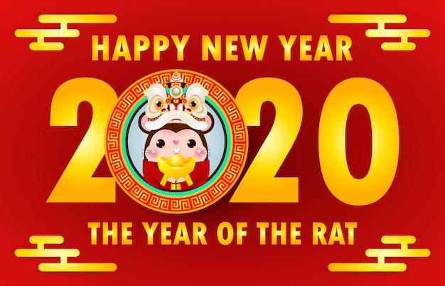 Счастливый китайский новый год 2020 открытка.