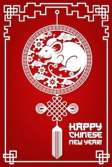 Счастливый китайский новый год, крыса 2020