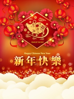 Happy chinese new year 2020 year banner