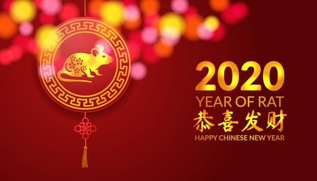 幸せな中国の新年2020年。ラットまたはマウスの年。伝統装飾