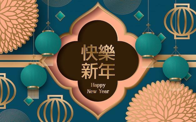 ラット紙カットスタイルの幸せな中国の旧正月2020年