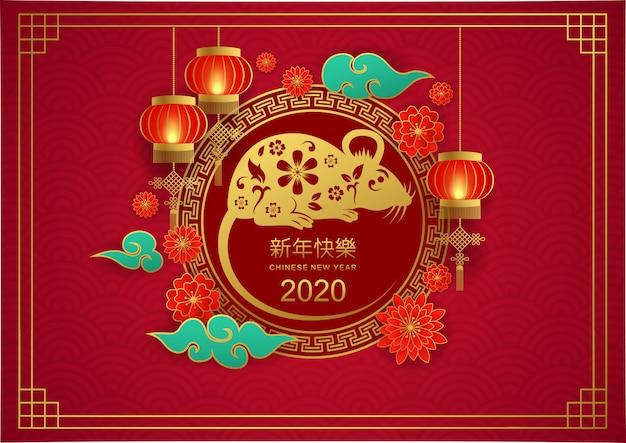 Счастливый китайский новый год 2020. год крысы с традиционной поздравительной открыткой с традиционными азиатскими украшениями и цветами в слоистой бумаге золота. векторные иллюстрации