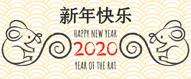 Happy chinese new year 2020, year of the rat. hand drawn calligraphy rat.