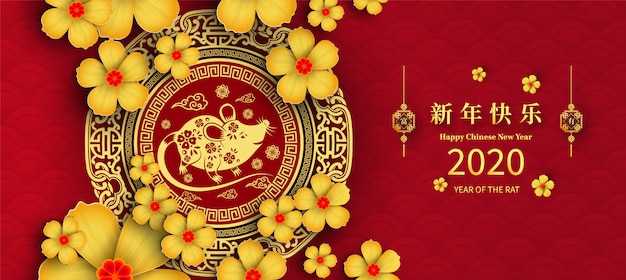 Happy chinese new year 2020 year of the rat paper cut style. chinese characters mean happy new year, wealthy.