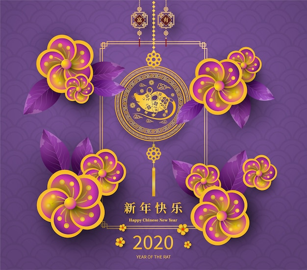 Happy chinese new year 2020 year of the rat paper cut style. chinese characters