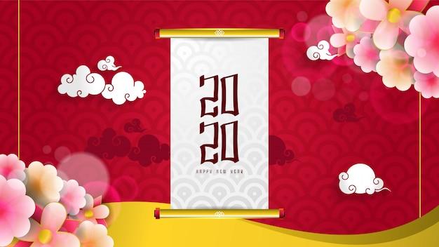 幸せな中国の新年2020