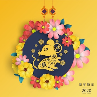 Happy chinese new year 2020 год баннер
