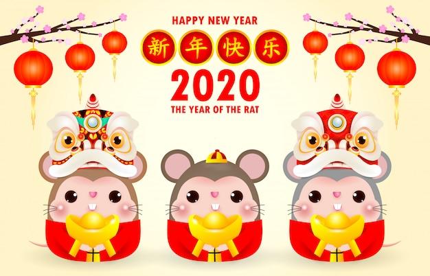 Поздравительная открытка happy chinese new year 2020