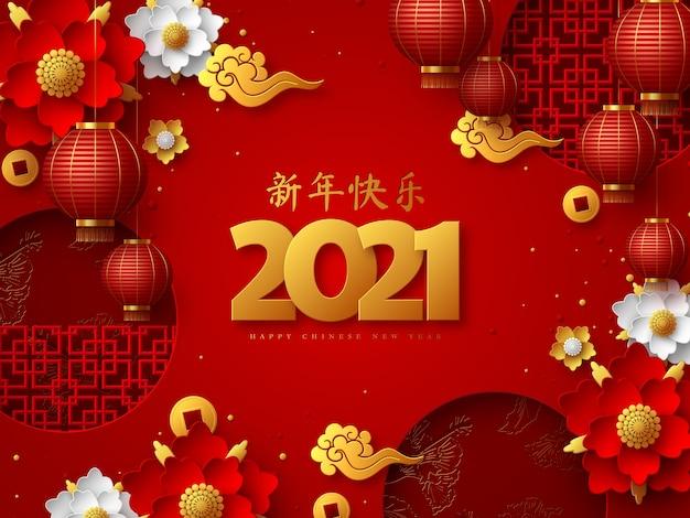 Счастливый китайский новый год 2021. 3d papercut декоративные китайские элементы с числами на красном традиционном фоне.