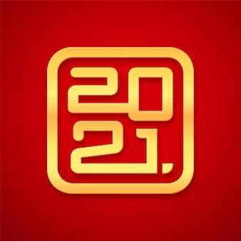 행복 한 중국 새 해 2021 배경