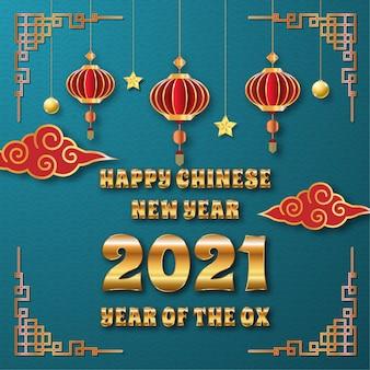 Счастливый китайский новый год 2021 фон