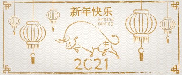 해피 중국 설날 2021 배너, 황소의 해.