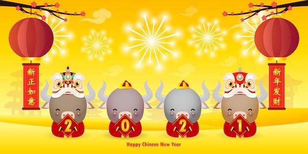 ハッピーチャイニーズニューイヤー2021、4つの小さな牛と獅子舞が金色のサインを持って、オックスゾディアックの年、かわいい牛漫画カレンダーが分離され、翻訳ハッピーチャイニーズニューイヤー