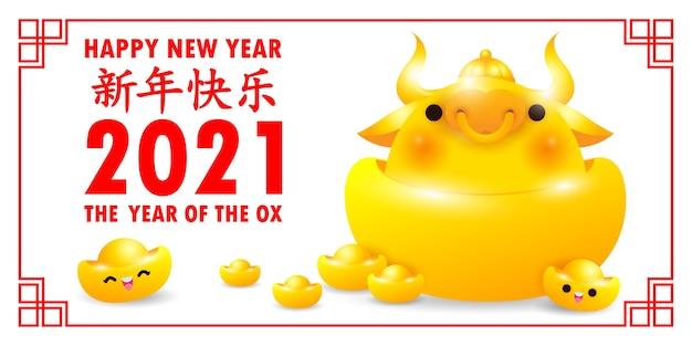 ハッピーチャイニーズニューイヤー2021グリーティングカード、金の延べ棒と黄金の牛は、牛の干支の年、漫画かわいい小さな牛の孤立した背景、新年の翻訳の挨拶