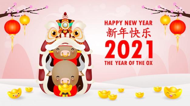 ハッピー中国の旧正月2021グリーティングカード。中国の金とライオンのダンス、牛干支の年を保持している小さな牛のグループ漫画の隔離された図、翻訳:新年のご挨拶。