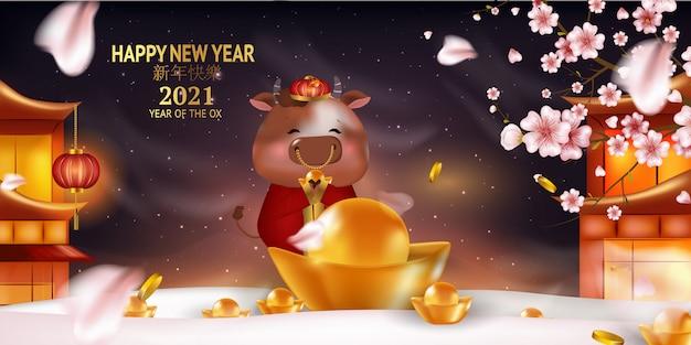 Поздравительная открытка с китайским новым годом 2021
