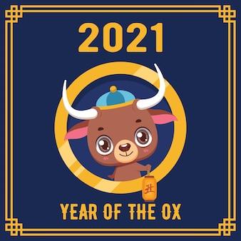 귀여운 황소와 함께 행복 한 중국 새 해 2021 인사말