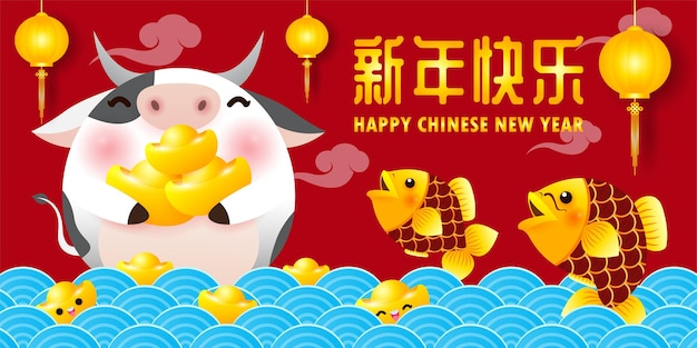 Happy chinese new year 2021, little ox holding chinese gold ingots, fish and golden coin, the year of the ox zodiac, cute cow cartoon
