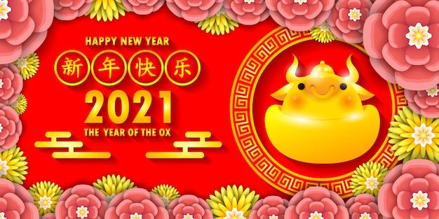 Счастливый китайский новый год 2021 год, стиль вырезки из бумаги быка, поздравительная открытка, золотой бык с золотыми слитками, милая маленькая корова