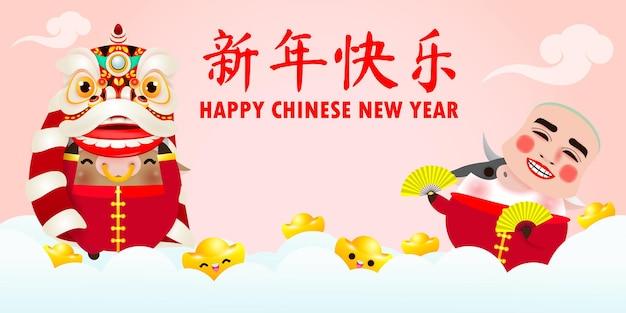 Happy китайский новый год 2021 год дизайн плаката зодиака быка, милая корова фейерверк