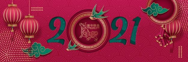 ハッピーチャイニーズニューイヤー2021バージョン。