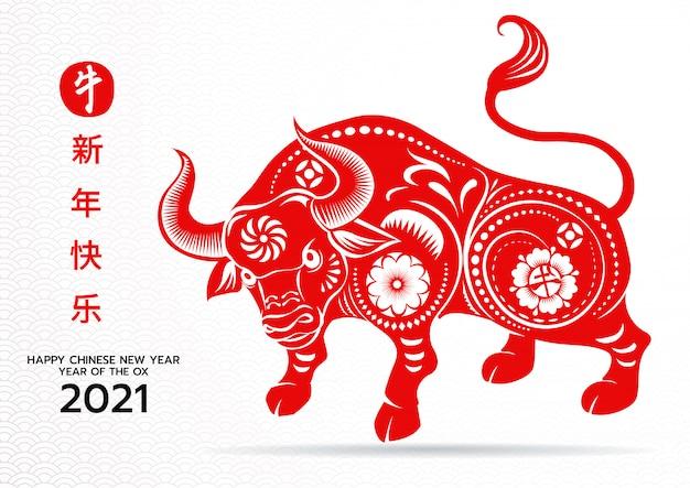 С китайским новым 2021 годом, годом быка, знак китайского зодиака.