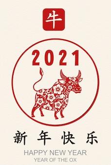 牛、牛の幸せな中国の旧正月2021年。中国語の翻訳:幸せな中国の旧正月、裕福です。招待状、バナー、ポスター、グリーティングカード、カレンダーの干支