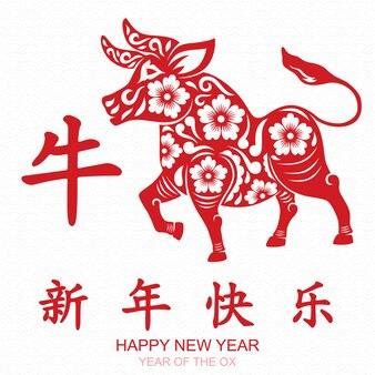 С китайским новым годом 2021 год быка, коровы