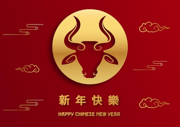 ハッピーチャイニーズニューイヤー2021年の牛のベクトルイラスト、赤と金の色