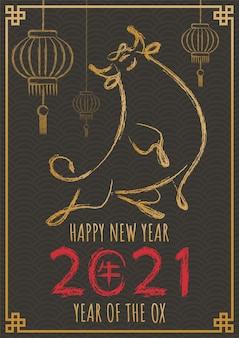 행복 한 중국 새 해 2021, 손으로 그린 서 예 황소와 황소의 해.