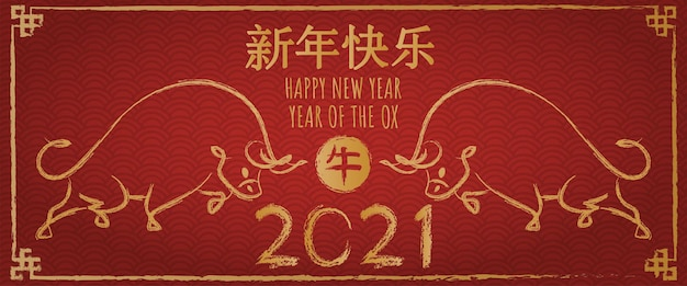 Happy chinese new year 2021, year of the ox with hand drawn calligraphy ox.