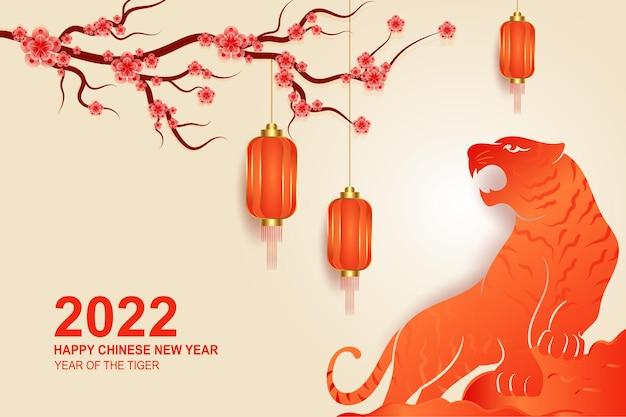 Счастливый китайский новый год 2022 фон с цветком сакуры, фонарем и тигром