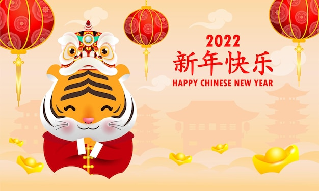 Happy chinese new year 2022 card, the year of the tiger zodiac