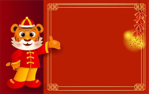 Счастливый китайский новый год 2022. милый мультяшный тигр с большой вывеской.