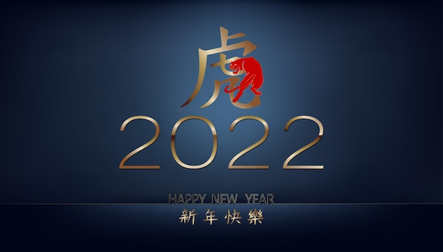 Happy chinese new year 2022 in golden colour with red one line art tiger on blue background,horizontal posters, greeting cards, headers, website. ( translation chinese new year) year of tiger