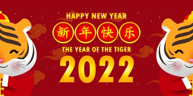 Happy chinese new year 2022 greeting card cute little tiger holding chinese gold year of the tiger