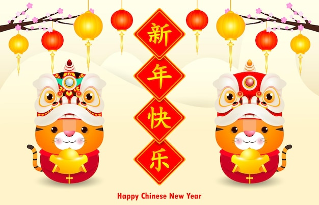 Happy chinese new year 2022 greeting card cute little tiger holding chinese gold