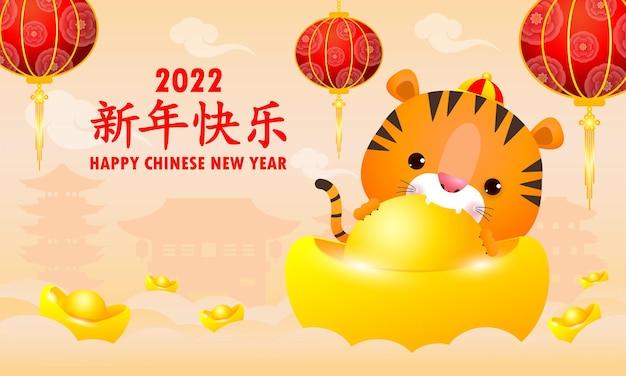 Поздравительная открытка с китайским новым годом 2022 маленький тигр держит китайские золотые слитки год зодиака тигр