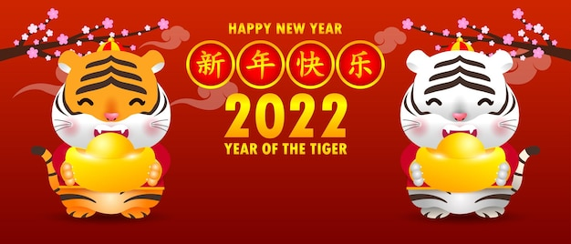 Happy chinese new year 2022 greeting card little tiger holding chinese gold year of the tiger