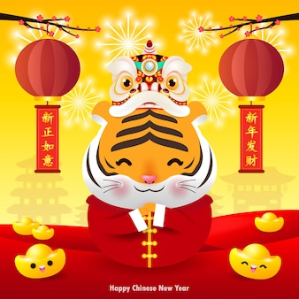 행복 한 중국 새 해 2022 인사말 카드입니다.
