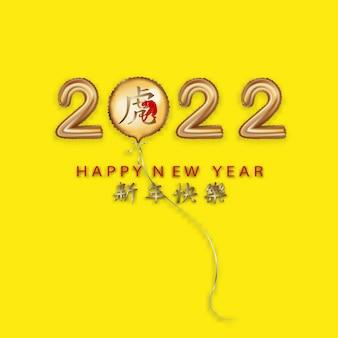 노란색 배경에 빨간색 한 줄 아트 호랑이와 황금 색상의 해피 중국 설날 2022