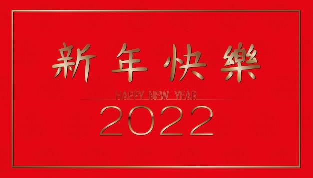 황금 프레임, 수평 포스터, 인사말 카드, 헤더, 웹사이트가 있는 전통적인 빨간색 랜턴에 2022년 새해 복 많이 받으세요. (중국 설날) 호랑이의 해