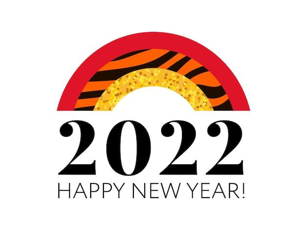 ハッピーチャイニーズニューイヤー2022。ストライプのふわふわの黒とオレンジの面白い数字2022。虎の年。碑文:明けましておめでとうございます